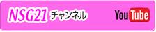 NSG21チャンネル