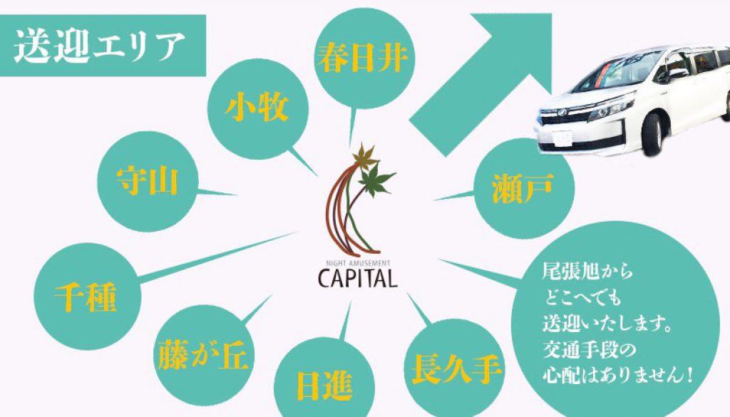 capital_IMG_7240