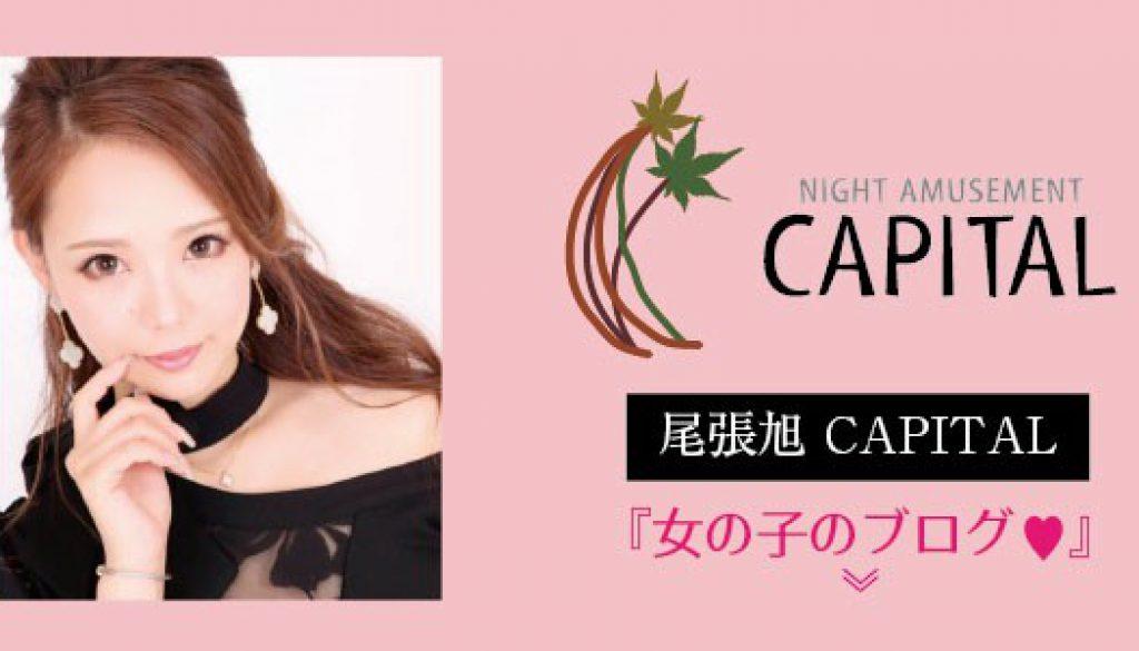 capital_blog