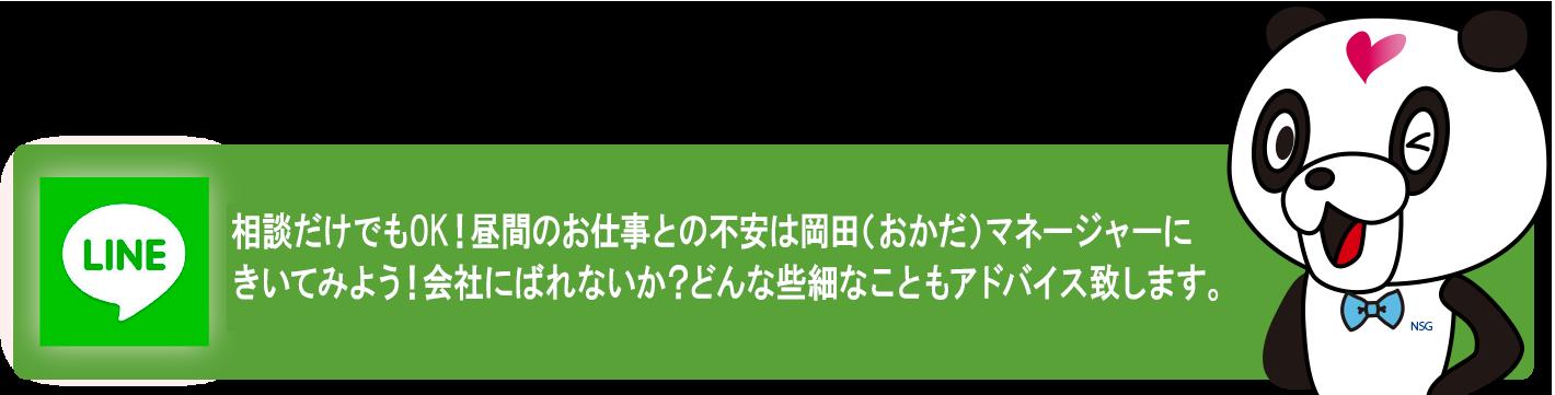 相談だけでもOK!初心者の不安は岡田(おかだ)マネージャーに聞いてみよう!どんな些細なことでも、ベテランならではのアドバイスをいたします。