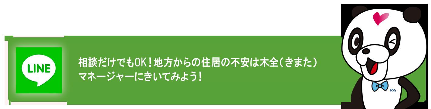 相談だけでもOK!地方からの住居の不安は松田店長にきいてみよう!住居の金額や、立地のアドバイス致します。