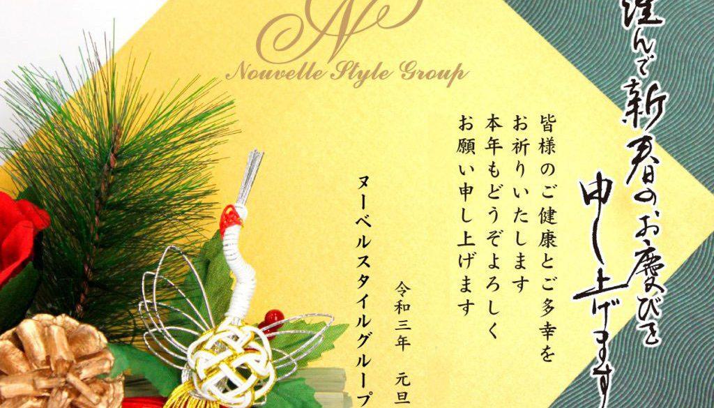 NSG_NENGA2021 (1)